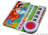 厂家供应儿童书本音乐电子琴/儿童电子琴/玩具音乐琴