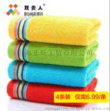 双贵人特价纯棉毛巾四条装