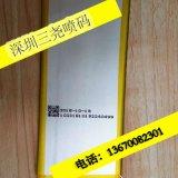 深圳18650锂电池 电池组 聚合物电池专用小字符喷码机