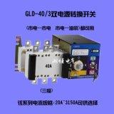 GLD双电源 GLD-630/4P双电源自动转换开关