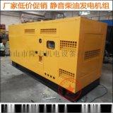120KW潍坊静音柴油发电机,静音柴油发电机120KW质保一年带底部油箱液晶数显120KW发电机组