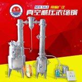 200升不锈钢真空减压浓缩机厂家价格