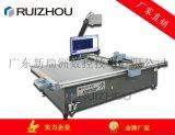 瑞洲科技_皮革数控切割机,面料数控裁床,一体化裁切机,亚克力切割机