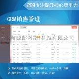 269私有云服务器CRM销售管理、OA协同办公、HR、企业邮箱