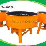 供应勤达QD-350立式平口搅拌机