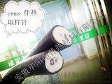 华阳cems伴热取样管,烟气伴热耐腐采样复合管