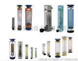 LZB-10玻璃转子流量计厂家,价格