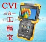 网络工程宝 CVI工程宝 模拟摄像机 三合一监控测试仪