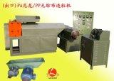 PA尼龙布料回收再生造粒机