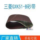 厂家直销三菱牌GXK51-B砂带915*100棕刚玉木材金属打磨