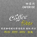 CAFERISE、咖啡碳短纤纱、咖啡碳丝、中空咖啡碳短纤维