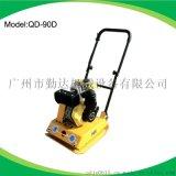 供应厂家直销勤达QD-90D柴油震动平板夯