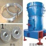 雷蒙磨配件3216高锰钢磨辊磨环