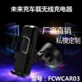 厂家直销分寸FCWCAR03吸盘式牢固车载无线充电器 手机立体支架