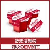 酵素潔顏粉洗面奶oem代工貼牌生產化妝品生產廠家潔顏粉oem