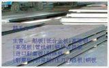 海西厂家直销10mm厚的Q345GNHL耐候板厂家供应