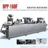DPP-160F高密封铝塑 铝铝 铝塑铝多功能泡罩包装机