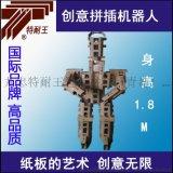 1.8M纸制大型机器人模型 大型变形金刚模型 变形金刚拼插模型