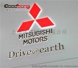三菱汽车标志_三菱汽车4S店标识_三菱车标