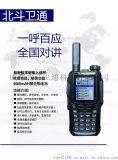 供應成都對講機全國實時通話GPS定位系統