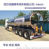 佰福德鲜奶运输车BP5-30吨