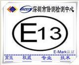 深圳汽车电子EMC测试服务