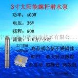 太阳能3寸拉伸不锈钢螺杆泵400W
