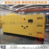 100KW潍坊静音柴油发电机组,潍坊柴油发电机组100KW质保一年低噪音100KW发电机带数显油箱