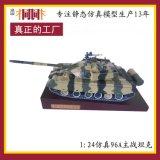 合金军事模型 仿真军事模型厂家 军事模型批发 军事模型制造 96A主战坦克