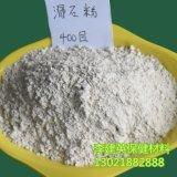 厂家供应滑石粉 化妆品级滑石粉 工业级滑石粉