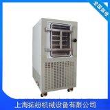 上海拓紛供應食品凍幹機
