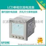 PA194I-AXY1智能LCD交流单相电流数显表