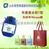 布基复合胶T型 bopp膜与无纺布粘合的胶水 粘结力强的粘合剂