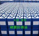 硬膜防锈油(303)