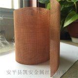 【凯安】10-500铜网 黄铜网紫铜网