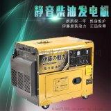 单相5KW静音式柴油发电机组
