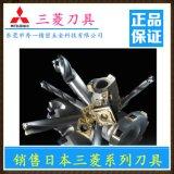 销售日本三菱铣削刀具整体立铣刀旋转刀具用刀片