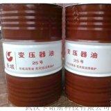 湖北长城总代理批发零售供应I-10长城25#变压器油