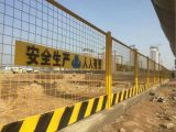 基坑临边防护栏 基坑围栏 防护网