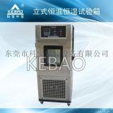 150L立式恒温恒湿试验箱