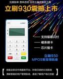 立刷mpos代理14+2