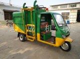 電動垃圾清運車自動翻桶保潔車