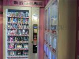商洛市对于马云的无人售货超市的看法爱尚优无人售货店