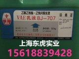 北京东方有机化工VAE乳液BJ-707 VAE707乳液