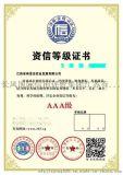 鹰潭市3A信用等级证书 资信等级证明AAA上哪可以办?