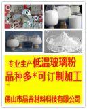 玻璃 陶瓷 不锈钢 铝材 金属封接玻璃粉