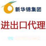 青岛进出口纯代理-政府扶持企业