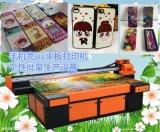 广州手机壳uv平板打印机多少钱一台?