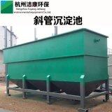 斜板管沉淀器池碳钢油脂分离水处理