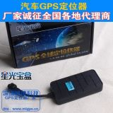 汽车安全终极解决方案星光宝盒防拆抗屏蔽GPS定位器